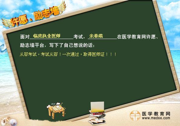湖北医师资格考试许愿励志墙:执业医师\/助理医
