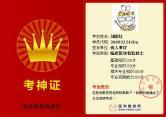 临床医学检验技士刘丽红成绩单