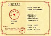 临床检验主管技师杨晔成绩单