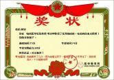临床医学检验技师杨杨成绩单