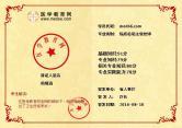 临床检验主管技师杨婧涓成绩单