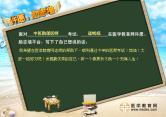 中医助理医师温晓娟许愿励志墙
