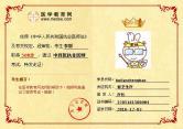 中西医执业医师李彬成绩单