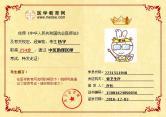 中医助理医师杨宇成绩单