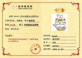 中西医执业医师蒋贵林成绩单
