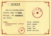 中医助理医师张国明成绩单