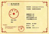 临床医学检验技师陈红成绩单