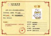 中医助理医师占涛成绩单