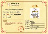 中医助理医师魏殿峰成绩单