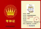 中西医执业医师尚乐荣成绩单