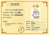 中西医执业医师王振勇成绩单