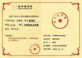 中西医执业医师胡志鹏成绩单