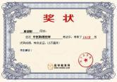 中医助理医师黄胡彰成绩单