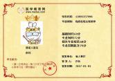 临床检验主管技师赵元成绩单