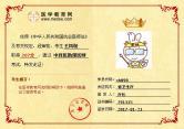 中西医助理医师王凤驰成绩单