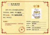 临床执业医师胡长权成绩单