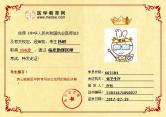 临床助理医师杨顺成绩单