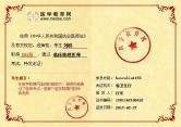 临床助理医师刘鹏成绩单