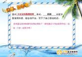 乡村全科助理医师杨琳许愿励志墙