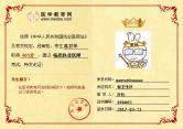 临床执业医师高卫华成绩单