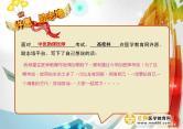 中医助理医师高桂林许愿励志墙