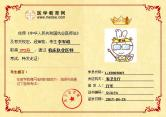临床执业医师李军峰成绩单