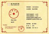 执业中药师杨宗华成绩单