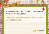 中西医执业医师朱海峰许愿励志墙