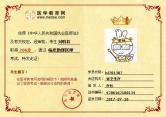 临床助理医师刘响林成绩单