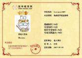 临床医学检验技师李xiu成绩单
