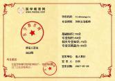 外科主治医师刘立明成绩单