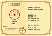 临床医学检验技师顾俊凯成绩单