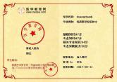 临床医学检验技士huan***成绩单