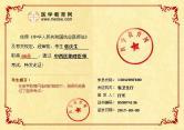 中西医助理医师张庆生成绩单