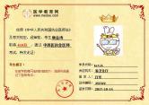 中西医执业医师唐金海成绩单