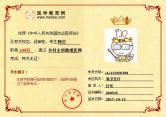 乡村全科助理医师陶志成绩单