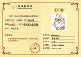 中西医执业医师8802******成绩单