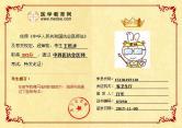 中西医执业医师1513***成绩单
