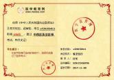中西医执业医师sf20******成绩单