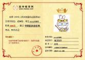 中西医执业医师zxzy******成绩单