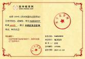 中西医执业医师PAH5***成绩单
