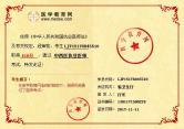 中西医执业医师LJF1***成绩单