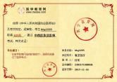 中西医执业医师hhg1***成绩单