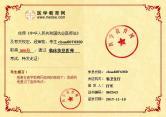 临床执业医师chun***成绩单
