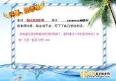 临床执业医师yangwenjun001许愿励志墙