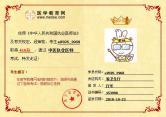 中医执业医师m959***成绩单