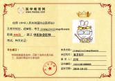 中医执业医师jian***成绩单