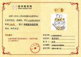 中西医执业医师yzh2***成绩单